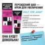 """Крем для увеличения полового члена """"Персидский шах"""" - 50 гр."""
