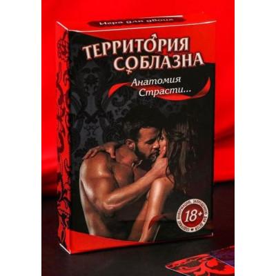 """Эротическая игра для двоих """"Анатомия страсти"""""""