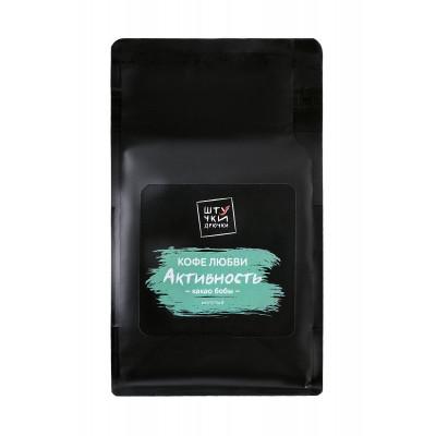 """Молотый кофе любви """"Активность"""" с какао бобами - 132 гр."""
